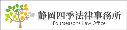 静岡四季法律事務所へのリンク